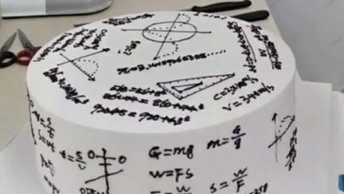 蛋糕上写满数学公式,80后小伙做校园风蛋糕走红