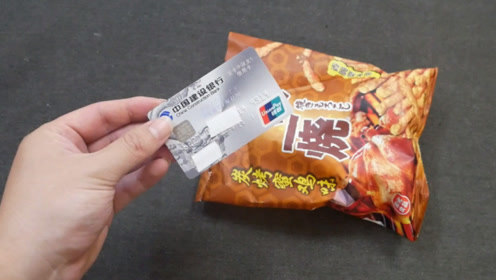 把银行卡插在薯片袋上,解决了好多人都困扰的一个问题,实用又省钱