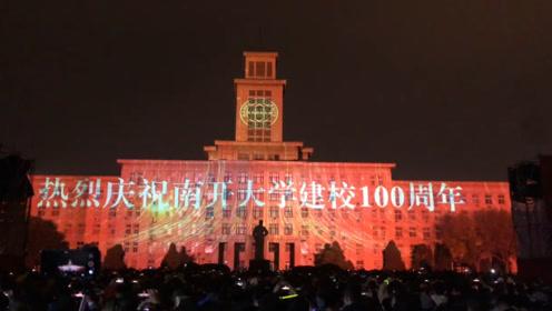 """生快!南开大学百年纪念日上演炫酷灯光秀 教学楼""""动""""起来了!"""