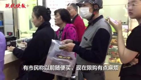 南京金陵大肉包限购了,一次只能买10个
