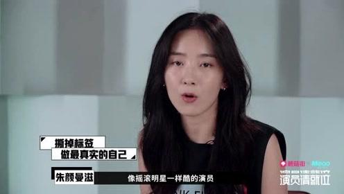 朱颜曼滋不会再演第二遍的形象,再不看就没了