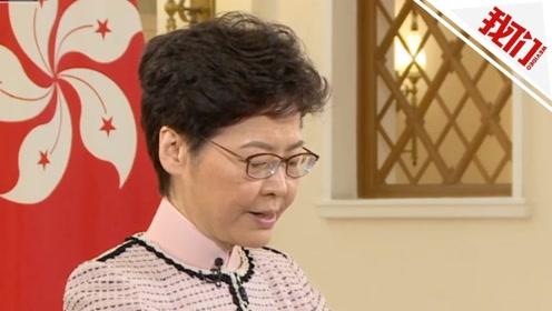 林郑月娥提220余项新措施:着力改善房屋和土地供应问题