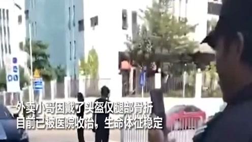 斑马线上,深圳外卖小哥被玛莎拉蒂撞飞!这个举动救了他一命