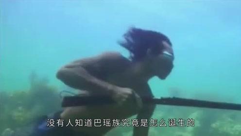 一个生活在水里的民族,族中无人能上岸,莫非是现实版人鱼?