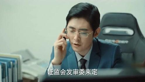 《激荡》威胁! 陈建又给思齐打电话,不出来喝茶我就举报你们公司