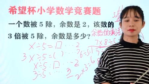 一个数被5除,余数是2,该数的3倍被5除,余数是多少?