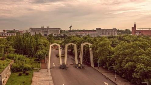 湖南最委屈的一本大学,实力强劲但校名太坑,经常被考生自动忽略