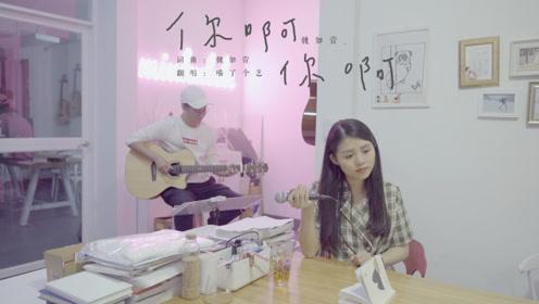 魏如萱《你啊你啊》-喵了个艺吉他弹唱