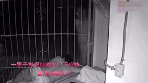 男子在大门下熟睡,门外伸进罪恶之手,监控拍下全过程