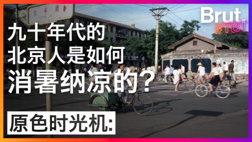 九十年代的北京人是如何消暑纳凉的?