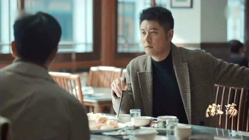《激荡》大哥变了!陆海波教训江涛:什么是正事?吃喝拉撒都是正事!