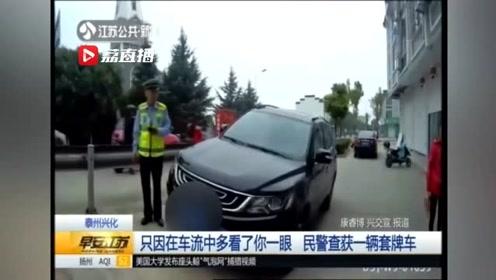 驾驶证竟还无证驾驶套牌车送孩子上学 被民警多看了一眼查获