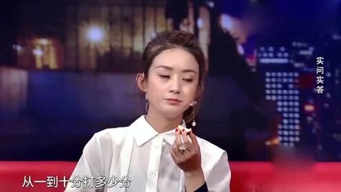 """赵丽颖被说""""缺心眼""""?这句话却暴露了她的高情商"""