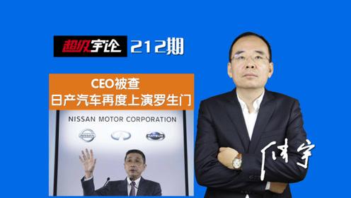 《超级宇论》CEO被查,日产汽车再度上演罗生门