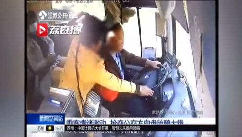 乘客情绪激动 抢夺公交方向盘险酿大错
