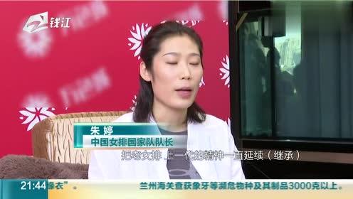中国女排朱婷现身杭州,表示还能坚持更久,一直坚持信念!