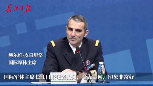 国际军体主席长江日报记者提问,毫无疑问,印象非常好