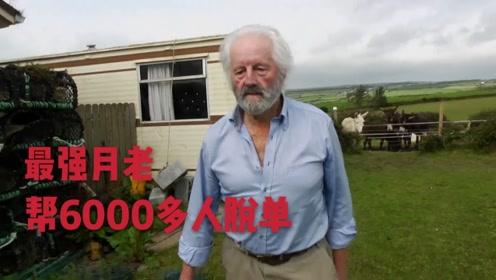 现实版月老!帮助6000人成功配对 老爷爷比孟非还牛