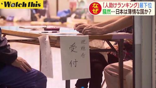 日本被评为世界上最薄情国家:台风受灾流浪者被拒进入避难所