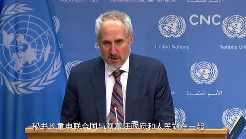 AI合成主播│ 联合国秘书长谴责针对阿富汗东部一座清真寺的袭击