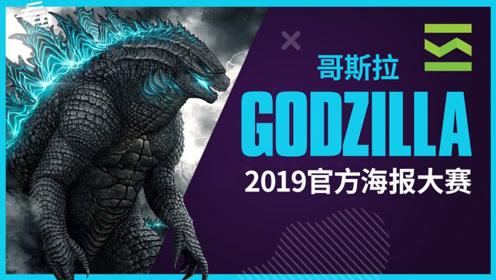 哥斯拉2019电影官方海报比赛