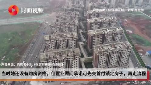 中海违规卖房?购房者交46万首付款8个月后被强制清退