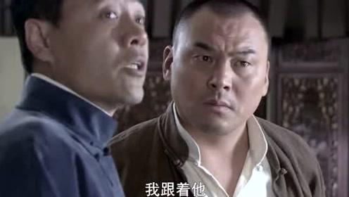 大宅门:白景琦跟着黑衣人来到客栈,结果把人跟丢了,真狡猾