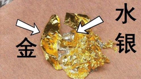 黄金和水银不能放在一起?老外破财尝试,看完感觉心在滴血!