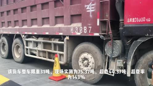 佛山联合治超,现场查获有货车超载143%!