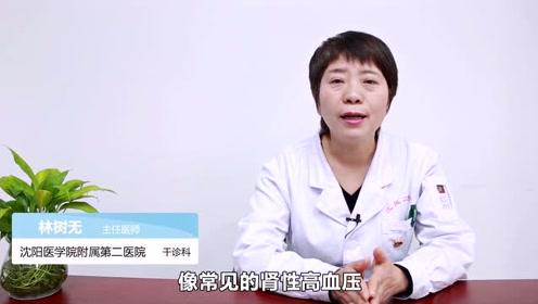 什么是继发性高血压?