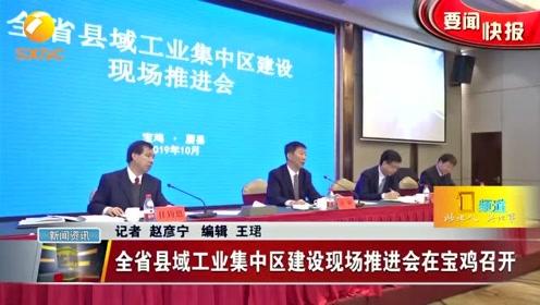 全省县域工业集中区建设现场推进会在宝鸡召开