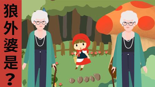 脑力测试:邪恶的危机,小红帽的外婆是谁?为什么?