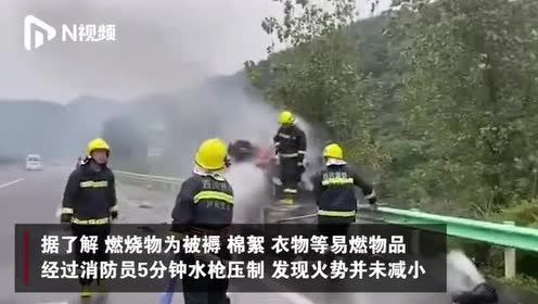 四川一小型货车在高速自燃,有液化气罐爆炸危险,消防紧急救援
