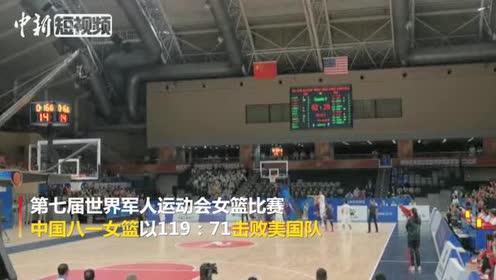 大胜48分!军运会中国女篮大比分击败美国队