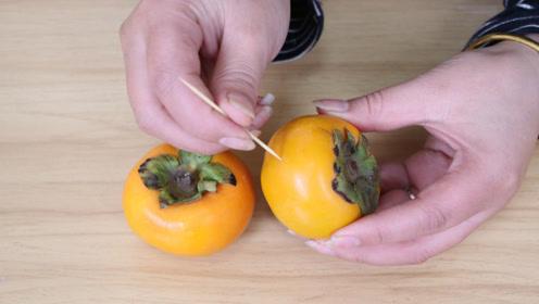 柿子上插一根牙签,神奇用途真厉害,后悔知道晚了,赶紧试试