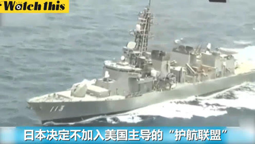 日本将自派舰船赴霍尔木兹海峡巡逻 日官房长官:不和美国一起了