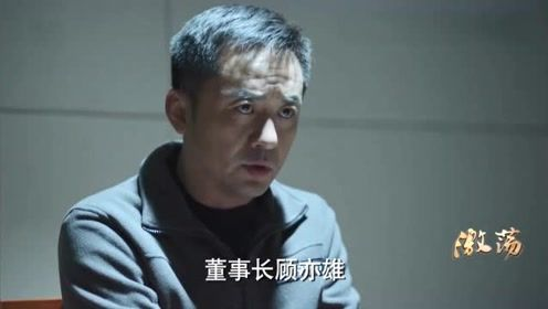 《激荡》大结局 顾亦雄遭证监会怀疑,逃亡在外的刘毅被警察抓获