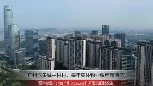 """航拍广州""""土豪""""城中村!每年光村集体物业租金收入超2亿"""