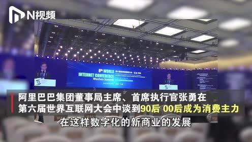 直击第六届世界互联网大会 阿里称90后、00后成为消费主力