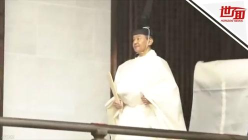 """日本天皇夫妇纯白衣亮相 祭拜""""天照大神""""准备开始即位礼"""