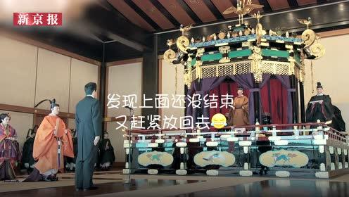 """太紧张了!安倍为新天皇即位发表""""寿词"""" 现场弄错流程险出糗"""