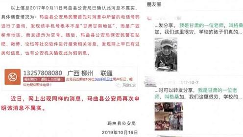 官方回应甘肃教师为贫困学生募集衣物:谣言,此号码涉嫌欺诈