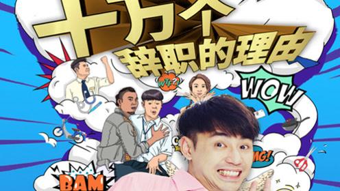火锅剧《十万个辞职的理由》开始营业 爆笑演绎上班狗日常梗