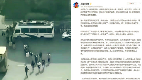 """60秒快看""""51信用卡催收""""事件:创始人孙海涛承认管理有问题"""