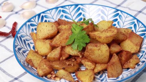 还在做土豆丝吗,简单的孜然土豆,吃出了烧烤的味道