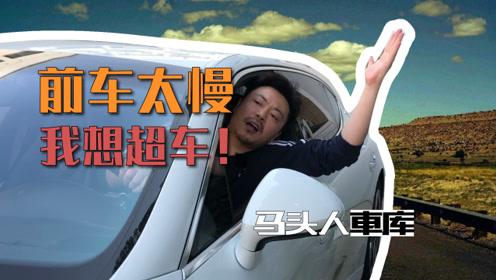 前车开小差,老司机教你超车的标准动作,又快又安全
