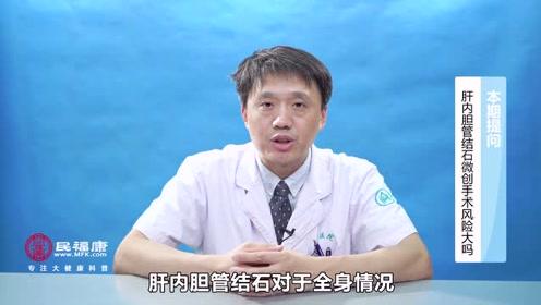 肝内胆管结石微创手术风险大吗?