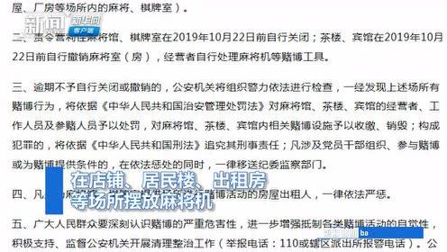 江西多地发布麻将馆禁令:取缔营业性麻将馆限期关闭