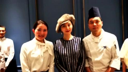 范冰冰和友人聚餐吃天价晚餐视频曝光 主厨曾接待迪拜王子
