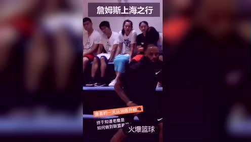詹姆斯中国行,坚持在上海训练,真是走到哪练到哪啊!